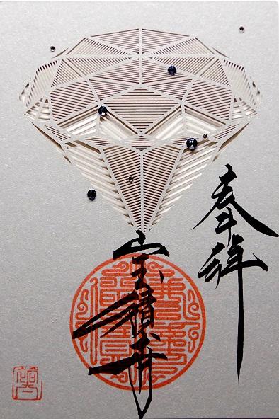 ⑫切り絵ダイヤ(銀)