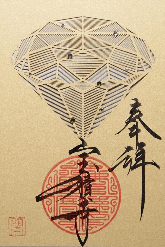 ⑬切り絵ダイヤ(金)