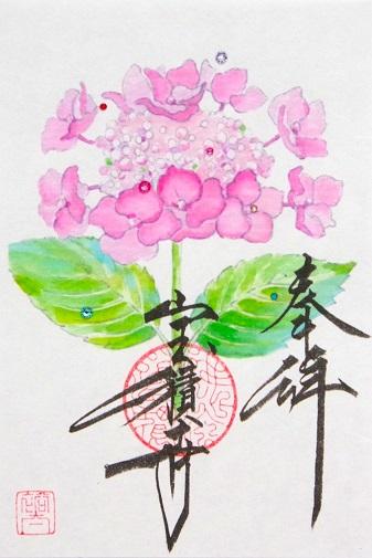 ④令和2年6月 紫陽花