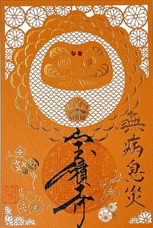 祈願達磨御朱印(無病息災)橙